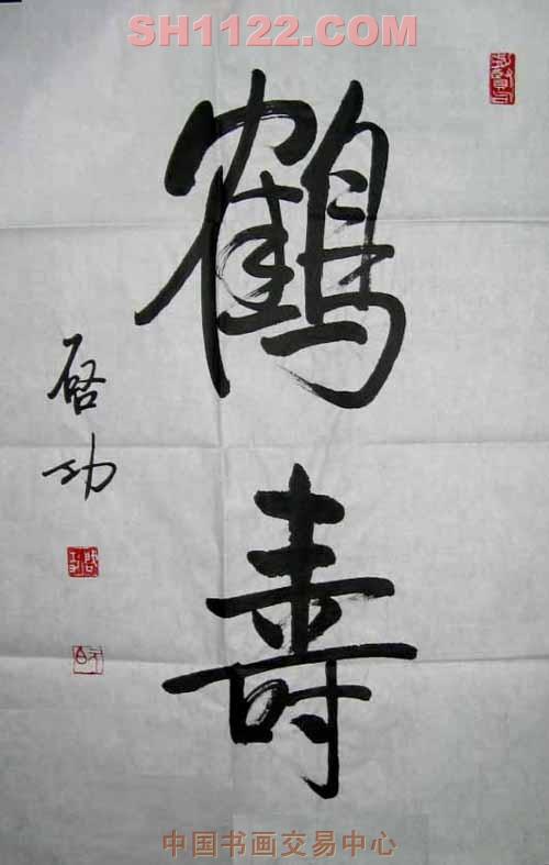 书法 - 摹启功(鹤寿)